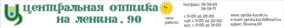 Сайт Центральная Оптика| Курск